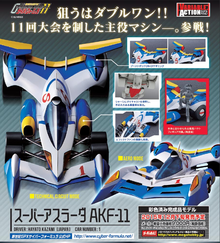 Variable Action - Future GPX Cyber Formula - Super Asurada AKF-11 Ver.